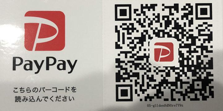 スマホ決済アプリ「PayPay」が使えるようになりました
